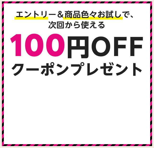 商品色々お試しで、次回使える100円OFFクーポンプレゼント