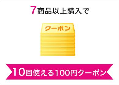 10回使える100円クーポン