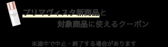 プリマヴィスタ新商品 と 対象商品 に使えるクーポン